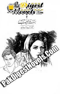Sattar Ul Ayub Afsana By Khola Saeed Javed