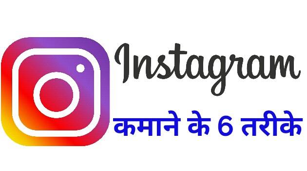 6 ways to earn money online from Instagram