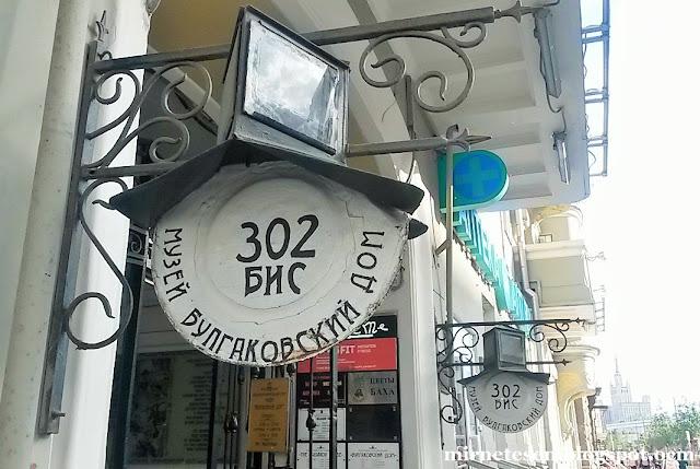 Неутомительная прогулка по булгаковским местам: Музей Булгакова