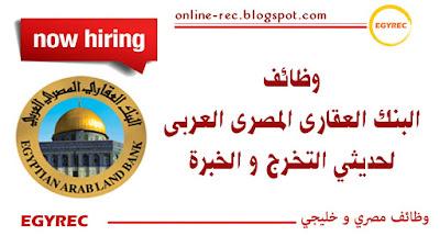 وظائف البنك العقارى المصرى العربى لحديثي التخرج