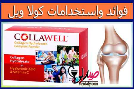دواعي استعمال دواء كولا ويل colla well