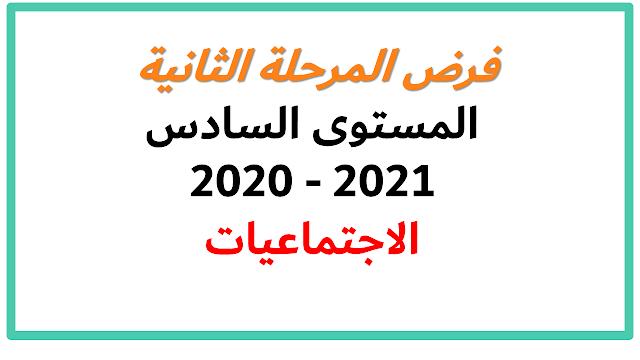 فرض المرحلة الثانية المستوى السادس 2020 2021 الاجتماعيات