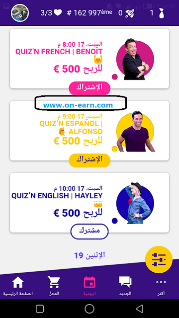 اكسب 5 يورو أسبوعيا مع تطبيق كن الفوز الرائع Earn 5 Euro in Bethewone - Live Quiz Cash