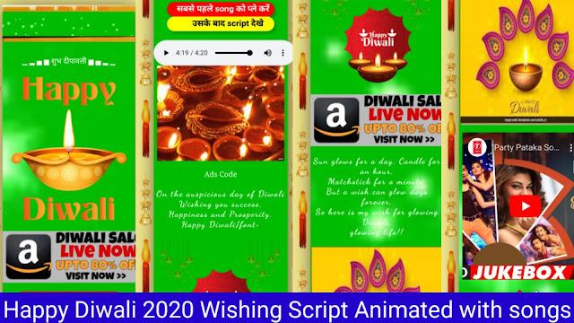 Happy Diwali Wishing Script 2020 Free Download for Blogger