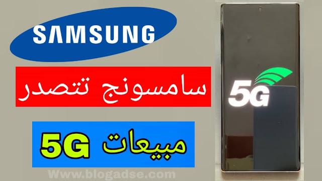 سامسونج تتصدر مبيعات هواتف 5G