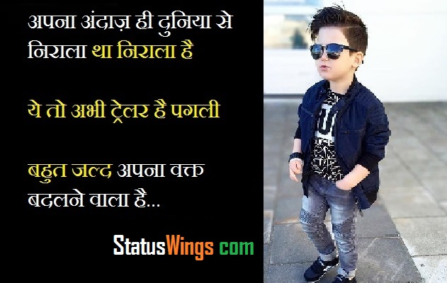 attitude status, attitude status in hindi, attitude status in hindi for boy, attitude status in hindi 2 line, attitude status in hindi 2 line new, boy attitude status in hindi, 2 line attitude status in hindi, khatarnak attitude status in hindi, desi status in hindi,
