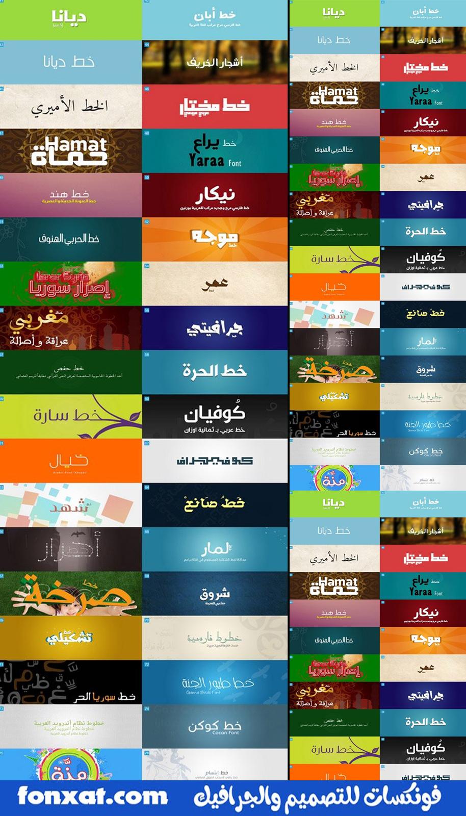 Best_76_Arabic_Font