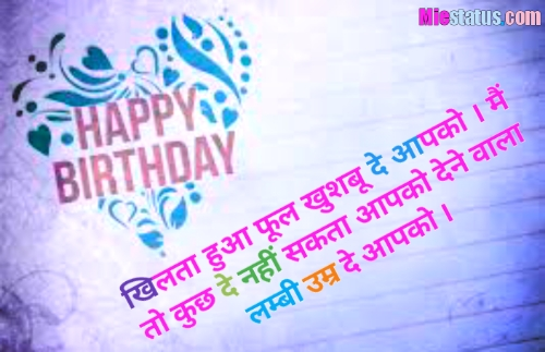 happy birthday shayari hindi