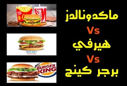 هل تعلم الفرق بين ( ماكدونالدز - هيرفي - برجر كينج )