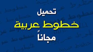 خطوط فوتوشوب عربية اكثر من 1000 خط عربي 2020
