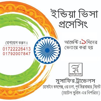 Indian Visit Visa process Sylhet