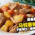 简易煮马铃薯焖豆卜,下饭可口,喜欢吃学起来!