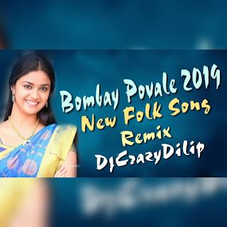 Bombay Povale Dora 2019 New Folk Song (Remix)-DjCrazYDilip