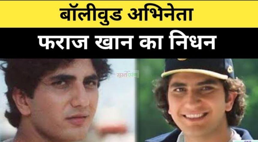 फिल्म 'मेहँदी' के अभिनेता फराज़ खान का हुआ निधन, पूजा भट्ट ने ट्वीट कर दी जानकारी