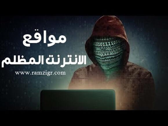 مواقع في الإنترنت المظلم Deep Web  ستثير دهشتك