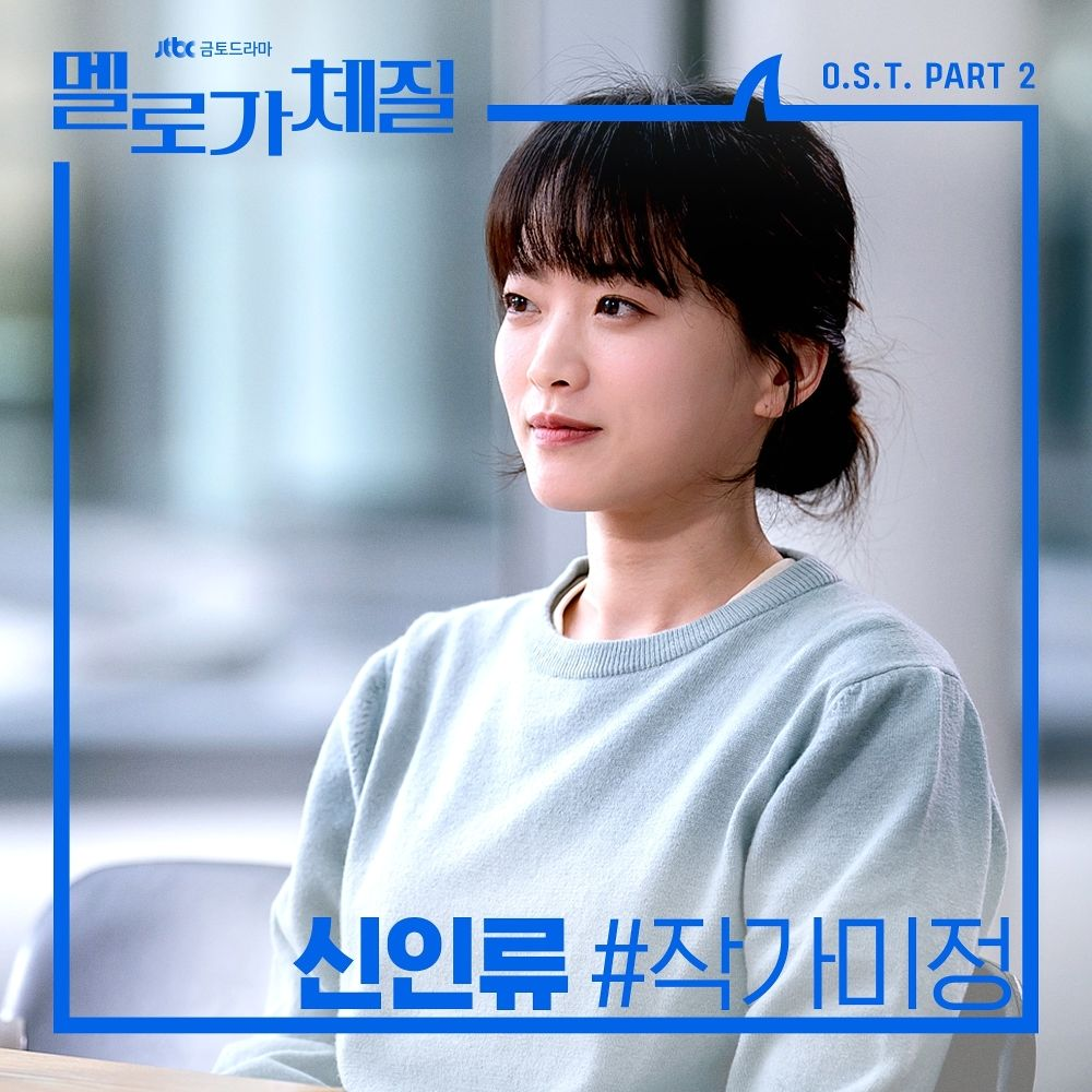 Shin In Ryu – Be Melodramatic OST Part 2