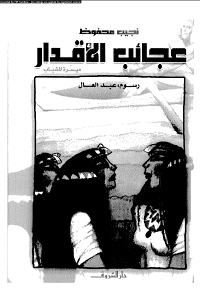 رواية عجائب الأقدار لـ نجيب محفوظ