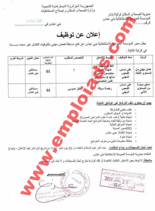 اعلان مسابقة توظيف بالمؤسسة العمومية الاستشفائية بني عباس ولاية بشار سبتمبر 2017
