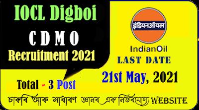 IOCL Digboi CDMO Recruitment 2021