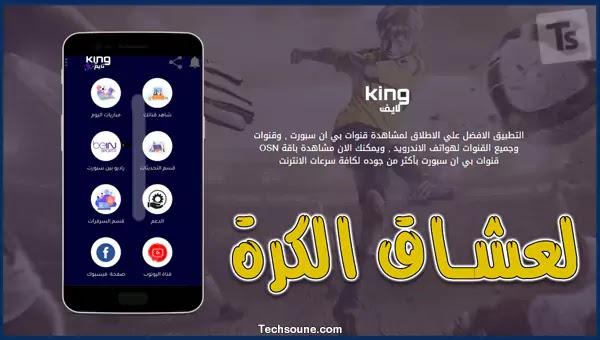 تطبيق king live tv time shift bein radio