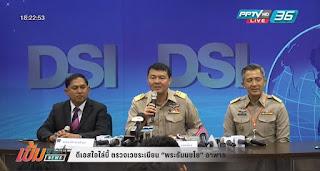 4 พฤติกรรมที่น่าสังสัย ของ DSI ที่เข้าข่ายแทรกแซงอำนาจอัยการ ในการดำเนินคดีกับพระธัมมชโย!!