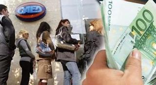 ΟΑΕΔ: Νέο επίδομα 300 ευρώ! Το δικαιούστε οι περισσότεροι από εσάς και δεν το γνωρίζατε