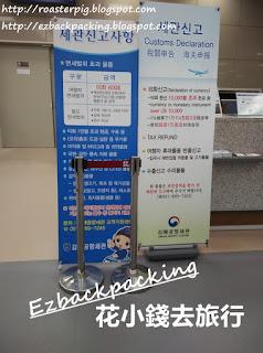釜山機場退稅位置