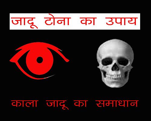 jadu tone ka upaay in hindi jyotish, 9893695155