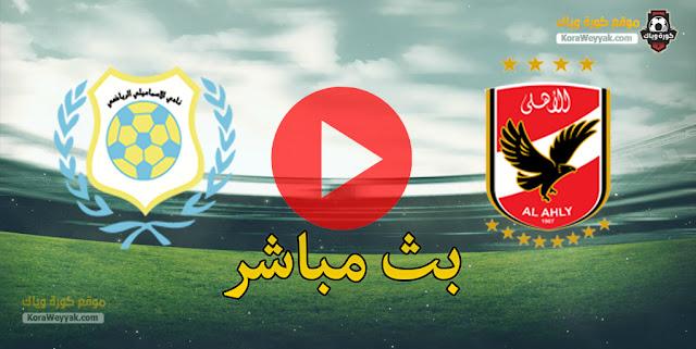 نتيجة مباراة الاهلي والاسماعيلي اليوم 10 مارس 2021 في الدوري المصري