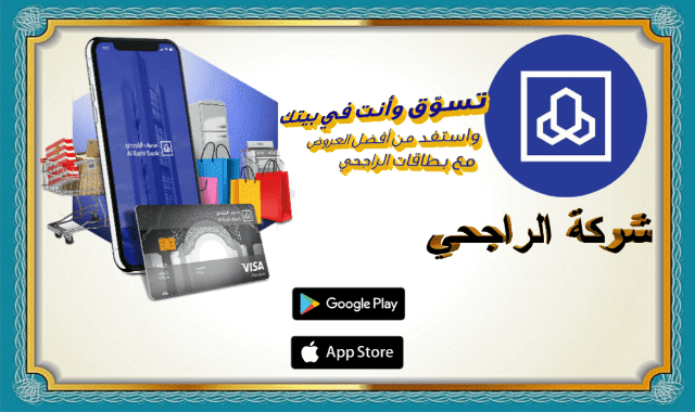 Download the new Rajhi app on iPhone and Android and explain its work