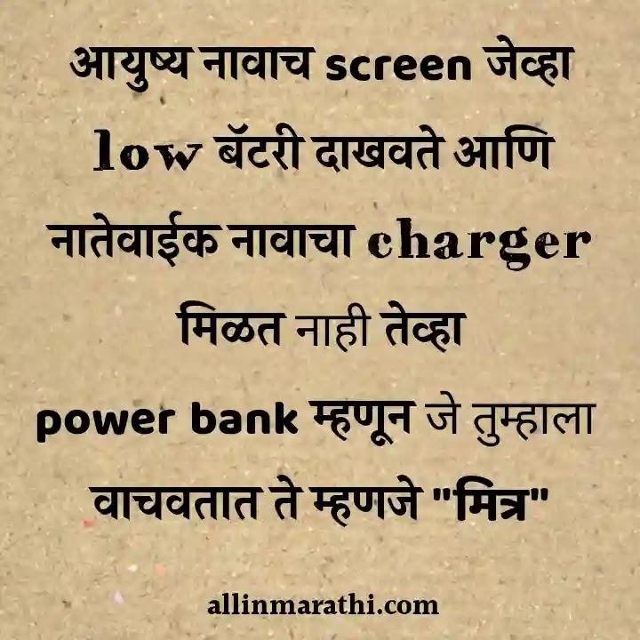 friendship marathi quotes