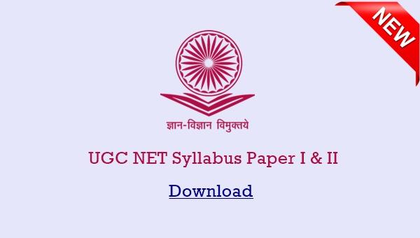 NTA NET தேர்வுக்கான அனைத்து பாடங்களுக்கான புதிய பாடத்திட்டம் (Syllabus)