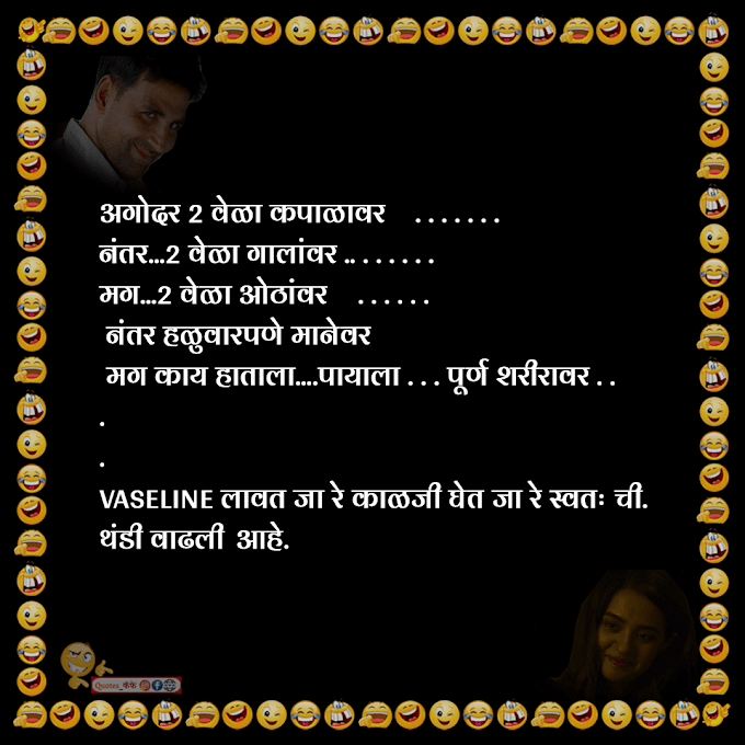 Top 85+ Marathi Double meaning and Bhayanak Jokes