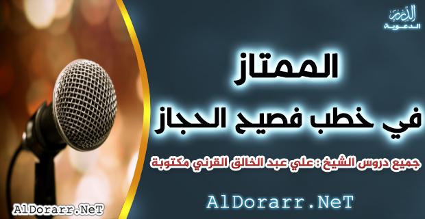 الممتاز في خطب فصيح الحجاز - جميع محاضرات الشيخ علي بن عبد الخالق القرني مكتوبة - pdf