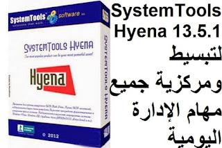 SystemTools Hyena 13.5.1 لتبسيط ومركزية جميع مهام الإدارة اليومية