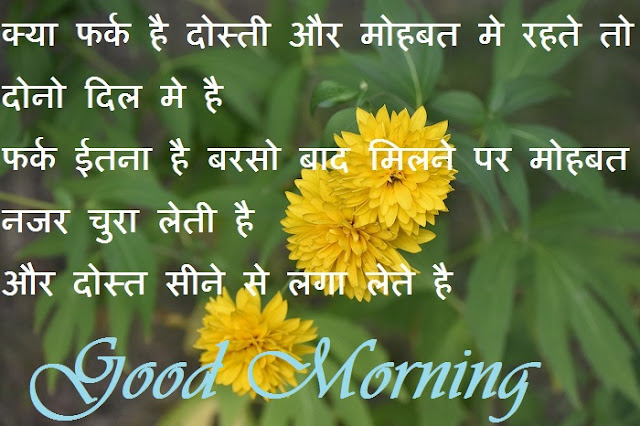 morning quotes in hindi for friends