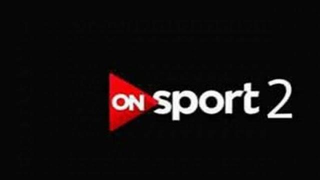 مشاهدة قناة اون تايم سبورت 2 بث مباشر ON Time Sport 2