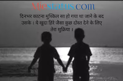 shayari for friends