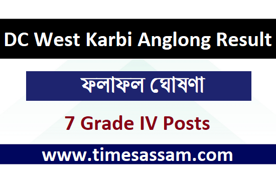 DC Office West Karbi Anglong Result 2020