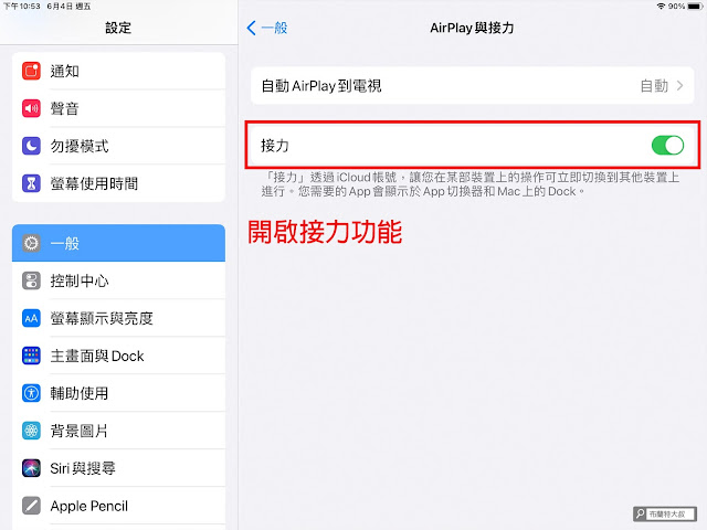 【MAC 幹大事】iPad 馬上擴充變成 Mac 第二螢幕 (並行 Sidecar) - 裝置裡「接力」的功能也要記得開啟
