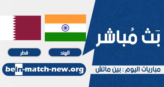 الهند وقطر