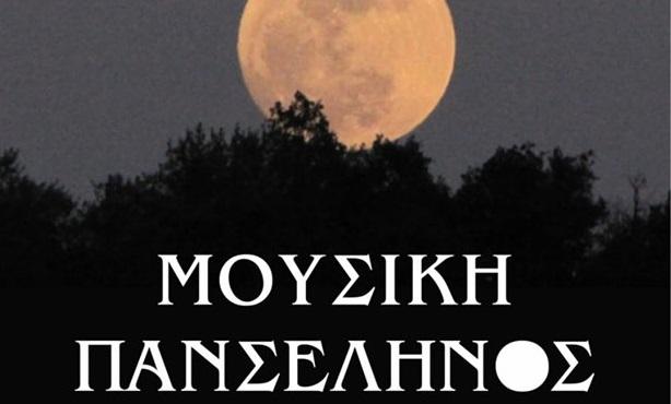 Μουσική Πανσέληνος από τον Πολιτιστικό Σύλλογο Αρχαίας Επιδαύρου