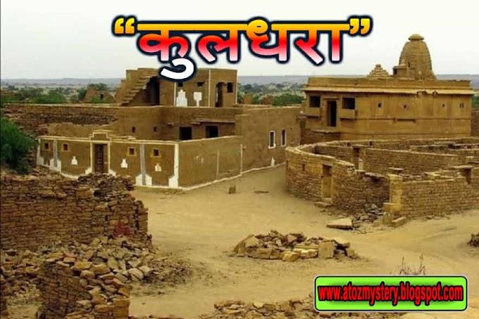 200 सालों से वीरान पड़ा है भारत का ये रहस्यमयी गांव