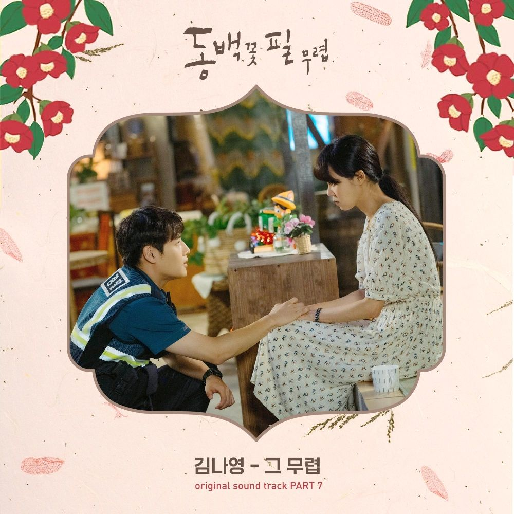 Kim Na Young – When the Camellia Blooms OST – Part.7