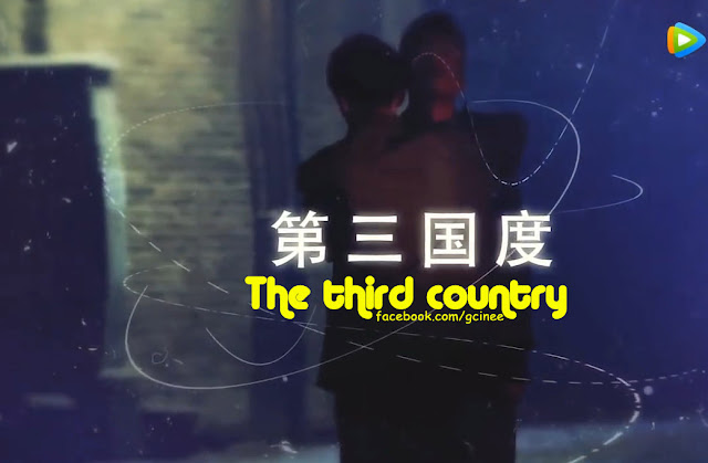 Full Engsub] The Third Country《第三国度》 | gcinee