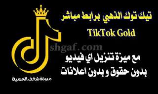 تحميل تطبيق تيك توك الذهبي TikTok Gold للاندرويد برابط مباشر apk