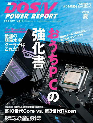 DOS/V POWER REPORT (ドスブイパワーレポート) 2020 夏