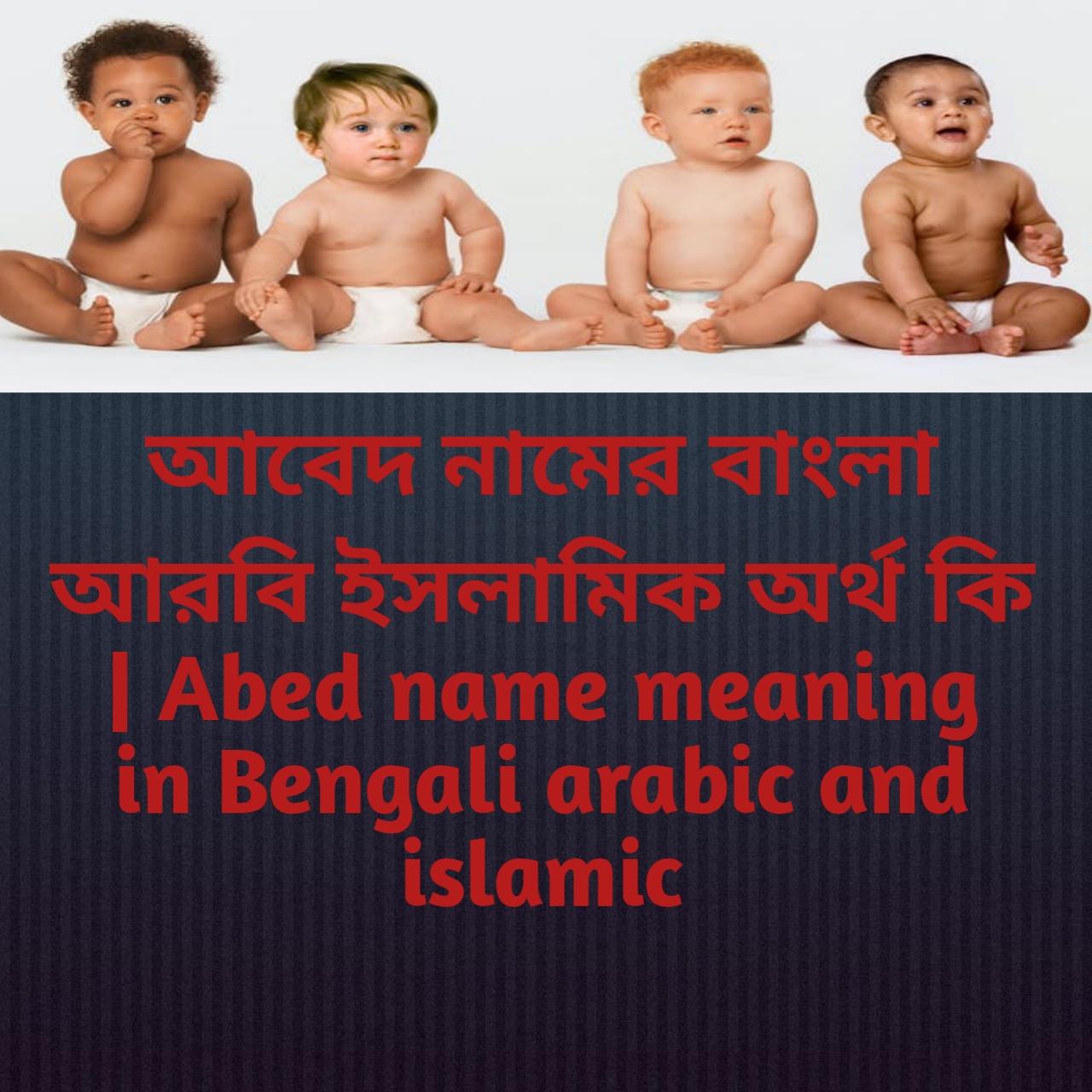 আবেদ নামের অর্থ কি, আবেদ নামের বাংলা অর্থ কি, আবেদ নামের ইসলামিক অর্থ কি, Abed name meaning in Bengali, আবেদ কি ইসলামিক নাম,