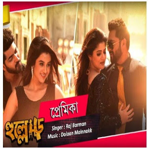 Premika Lyrics (প্রেমিকা) Raj Barman | Hullor New Kolkata Bengali Movie 2020 song lyrics download