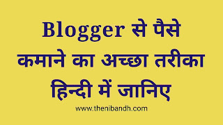 earn money from blog, blog se paise kaise kamaye text image